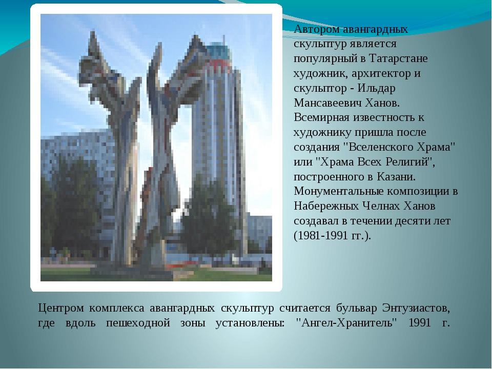 Автором авангардных скульптур является популярный в Татарстане художник, архи...