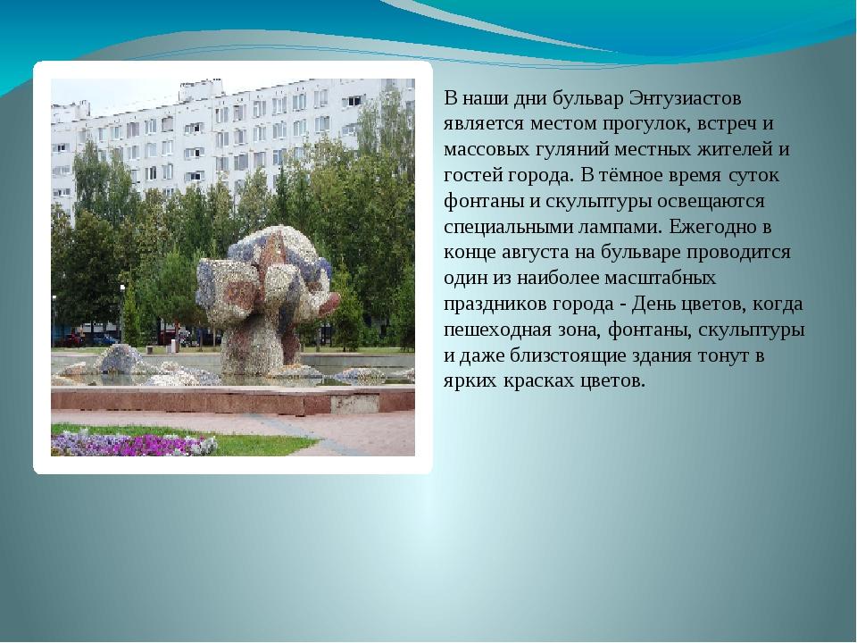 В наши дни бульвар Энтузиастов является местом прогулок, встреч и массовых гу...