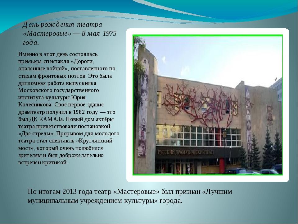 День рождения театра «Мастеровые» — 8 мая 1975 года. Именно в этот день состо...