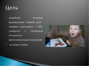 разработка методики формирования связной речи младших школьников с ОВЗ, учаще