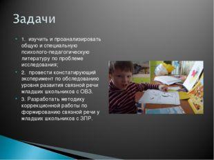 1. изучить и проанализировать общую и специальную психолого-педагогическую ли
