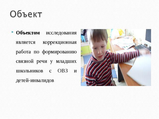 Объектом исследования является коррекционная работа по формированию связной р...