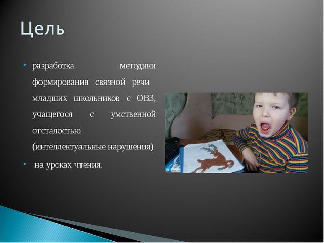 разработка методики формирования связной речи младших школьников с ОВЗ, учаще...