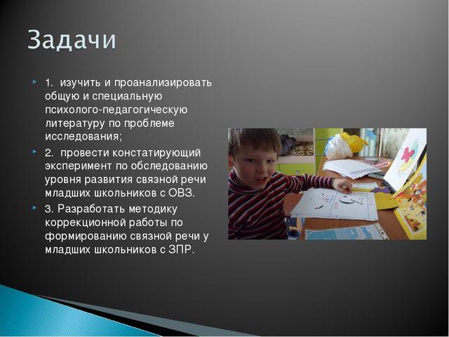 1. изучить и проанализировать общую и специальную психолого-педагогическую ли...