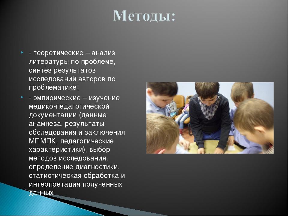 - теоретические – анализ литературы по проблеме, синтез результатов исследова...