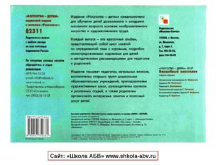 Сайт: «Школа АБВ» www.shkola-abv.ru