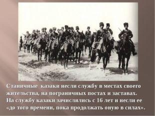 Станичные казаки несли службу вместах своего жительства, напограничных пос