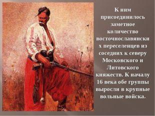 К ним присоединилось заметное количество восточнославянских переселенцев из с