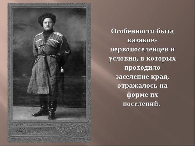 Особенности быта казаков-первопоселенцев и условия, в которых проходило засел...