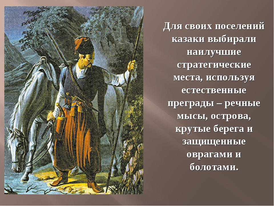 Для своих поселений казаки выбирали наилучшие стратегические места, используя...