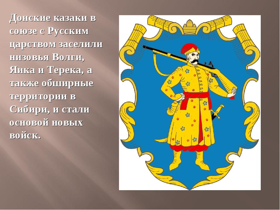 Донские казаки в союзе с Русским царством заселили низовья Волги, Яика и Тере...