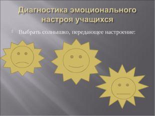 Выбрать солнышко, передающее настроение: