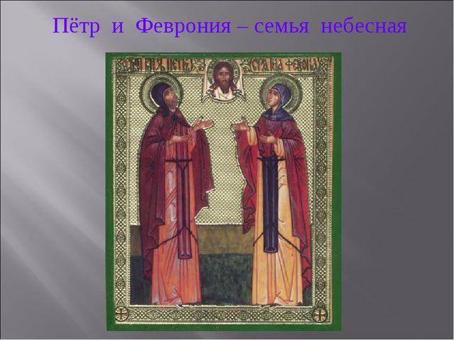 Пётр и Феврония – семья небесная