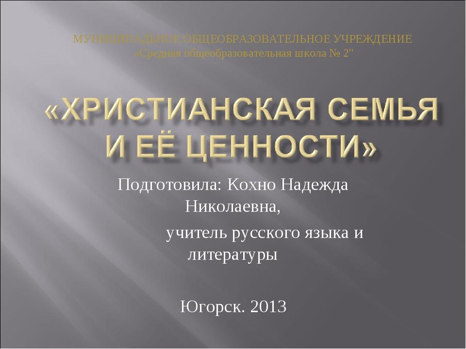 Подготовила: Кохно Надежда Николаевна, учитель русского языка и литературы Юг...