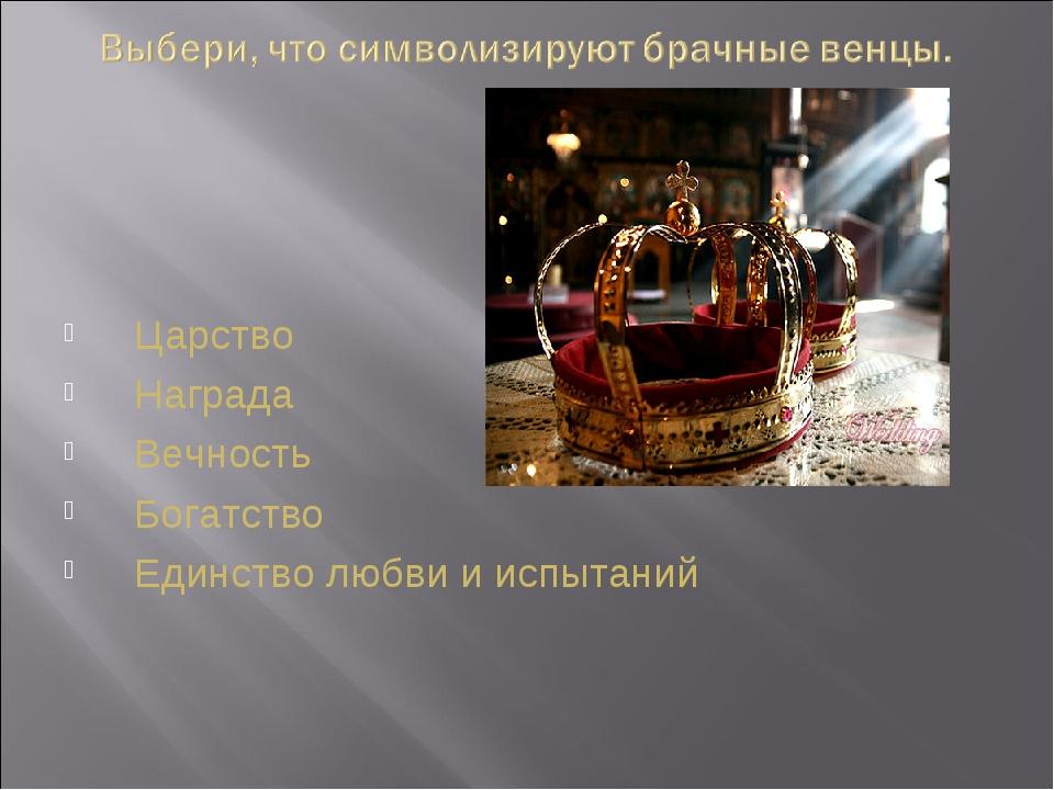 Царство Награда Вечность Богатство Единство любви и испытаний