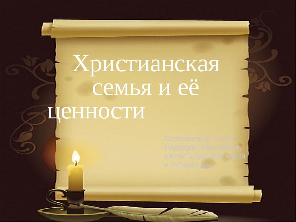 Христианская семья и её ценности Составитель: Кохно Надежда Николаевна, учите...