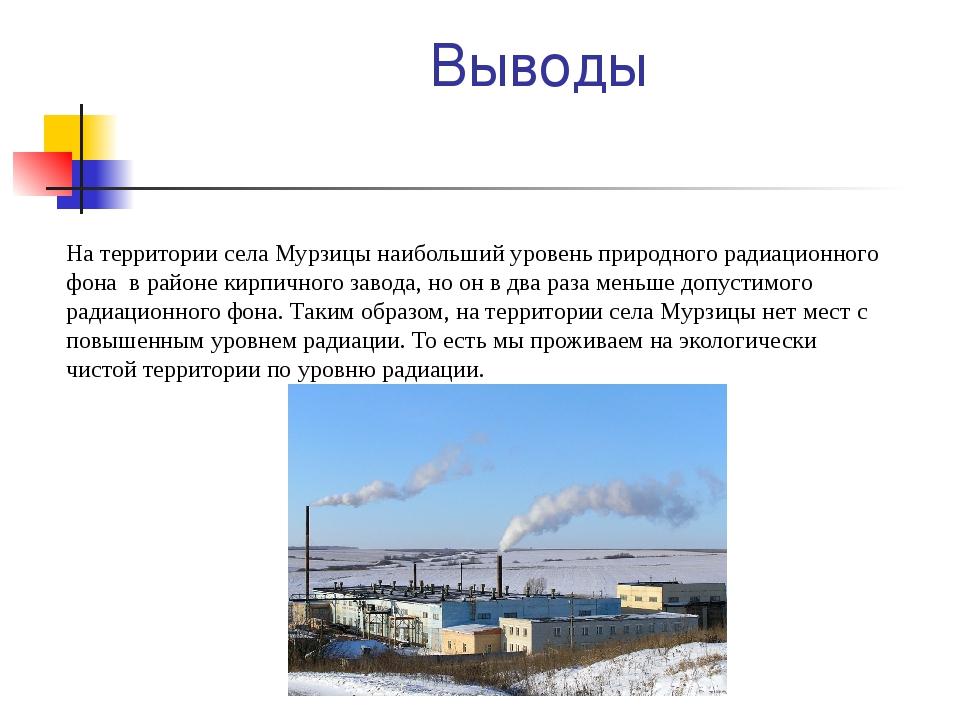 Выводы На территории села Мурзицы наибольший уровень природного радиационног...