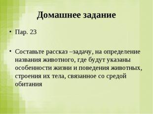 Домашнее задание Пар. 23 Составьте рассказ –задачу, на определение названия ж