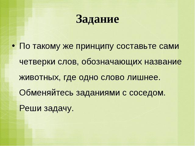 Задание По такому же принципу составьте сами четверки слов, обозначающих назв...