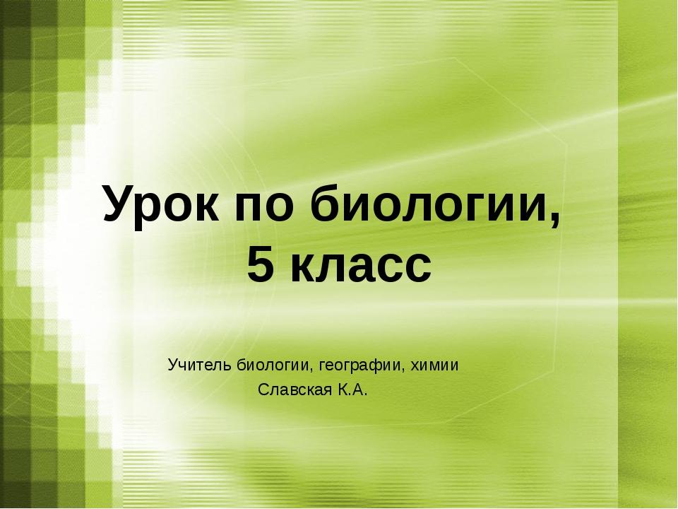 Урок по биологии, 5 класс Учитель биологии, географии, химии Славская К.А.