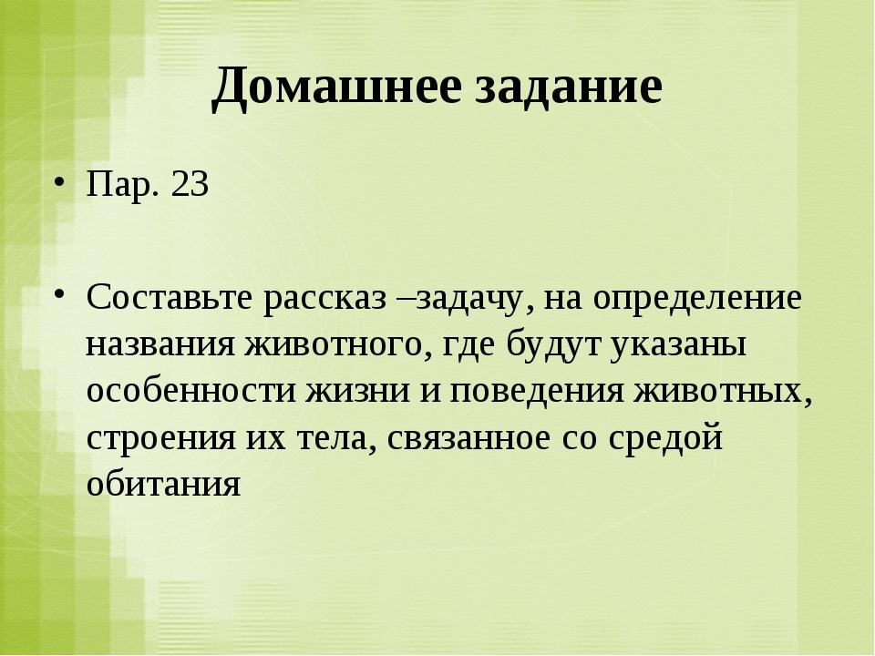 Домашнее задание Пар. 23 Составьте рассказ –задачу, на определение названия ж...
