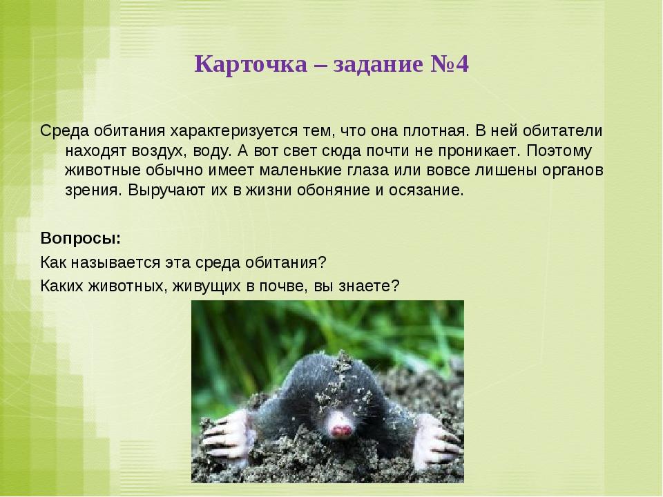 Карточка – задание №4 Среда обитания характеризуется тем, что она плотная. В...