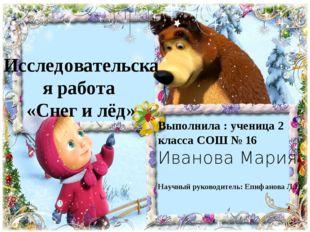 Выполнила : ученица 2 класса СОШ № 16 Иванова Мария Научный руководитель: Епи