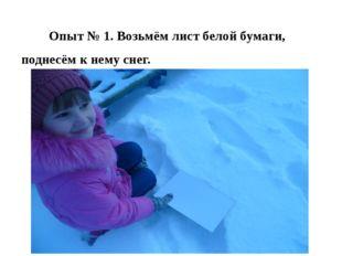 Опыт № 1.Возьмём лист белой бумаги, поднесём к нему снег.