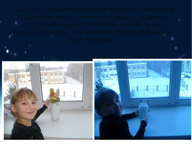 Опыт № 3. Возьмем рисунок курочки, поместим его за ком снега - ничего не видн...