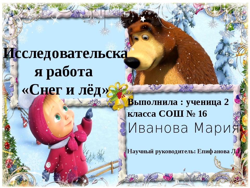 Выполнила : ученица 2 класса СОШ № 16 Иванова Мария Научный руководитель: Епи...