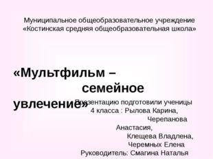 Муниципальное общеобразовательное учреждение «Костинская средняя общеобразова