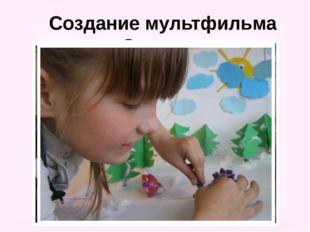 Создание мультфильма «Снеговик»