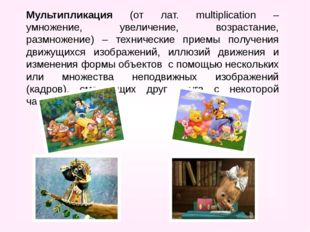 Мультипликация (от лат. multiplication – умножение, увеличение, возрастание,