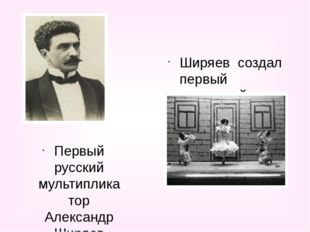 Первый русский мультипликатор Александр Ширяев Ширяев создал первый кукольны