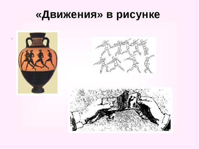 «Движения» в рисунке