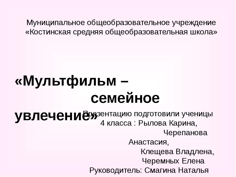 Муниципальное общеобразовательное учреждение «Костинская средняя общеобразова...