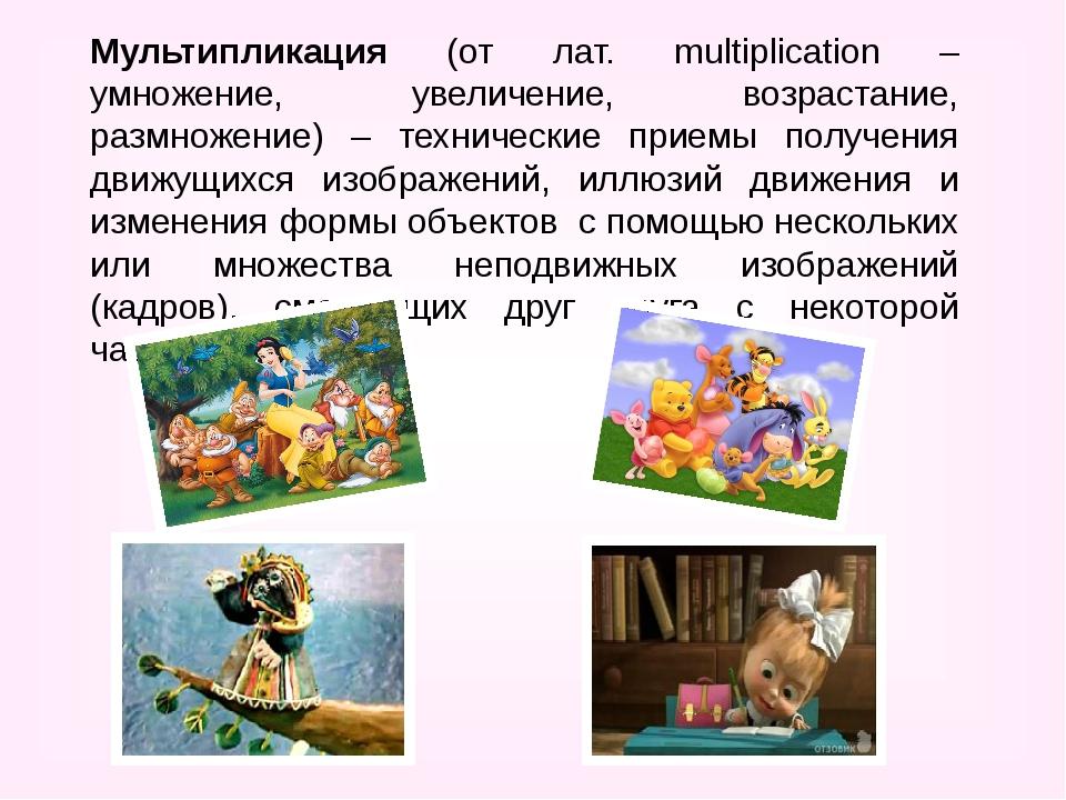 Мультипликация (от лат. multiplication – умножение, увеличение, возрастание,...
