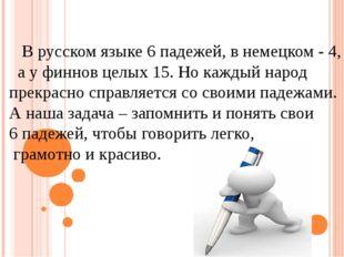 В русском языке 6 падежей, в немецком - 4, а у финнов целых 15. Но каждый на