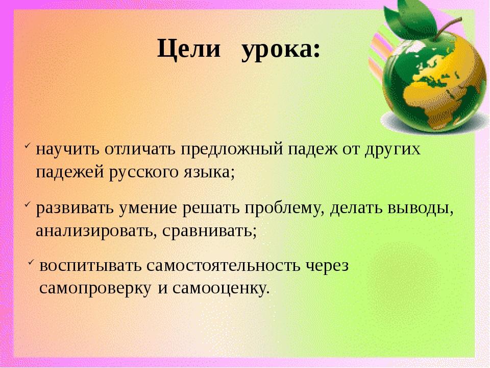 Цели урока: научить отличать предложный падеж от других падежей русского язык...
