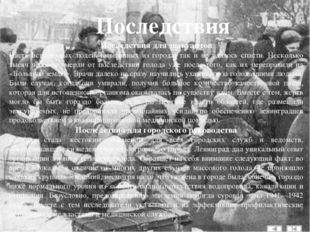 Хотя Синявинская операция не достигла поставленных целей, войскам Волховского