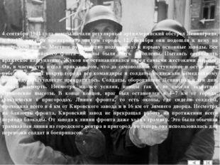 Противник непрерывно перебрасывал в район Синявино свежие силы: с 19 по 30 ян