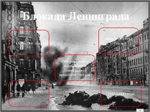 Потери населения За годы блокады погибло, по разным данным, от 300 тысяч до 1