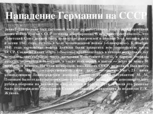 Блокада Ленинграда Осень 1941 года 1944 год. Полное освобождение Ленинграда о
