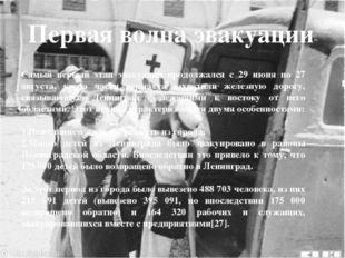 В этот критический период И. В. Сталин не был уверен в том, что город удастся
