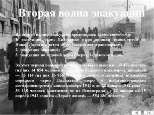 4 сентября 1941 года немцы начали регулярный артиллерийский обстрел Ленинград
