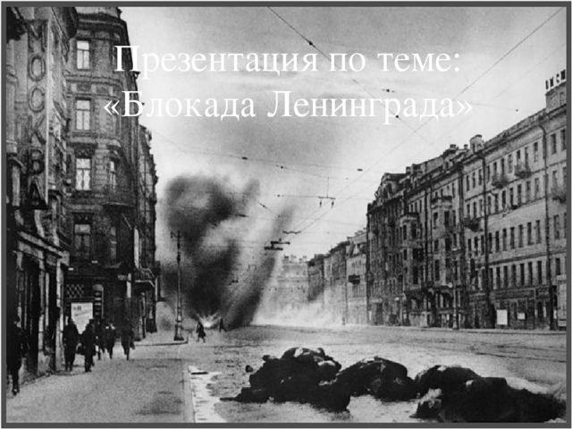 Презентация по теме: «Блокада Ленинграда»