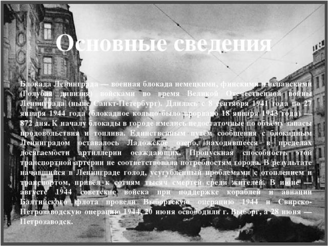 Ситуация на начало блокады Эвакуация жителей города началась уже 29.06.1941 (...
