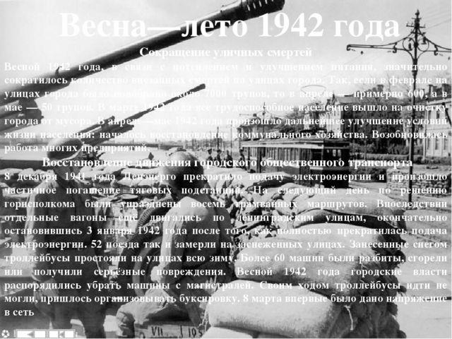 Мероприятия В январе 2009 года в Санкт-Петербурге прошла акция «Ленточка Лени...