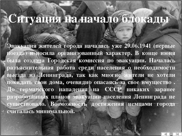 Самый первый этап эвакуации продолжался с 29 июня по 27 августа, когда части...
