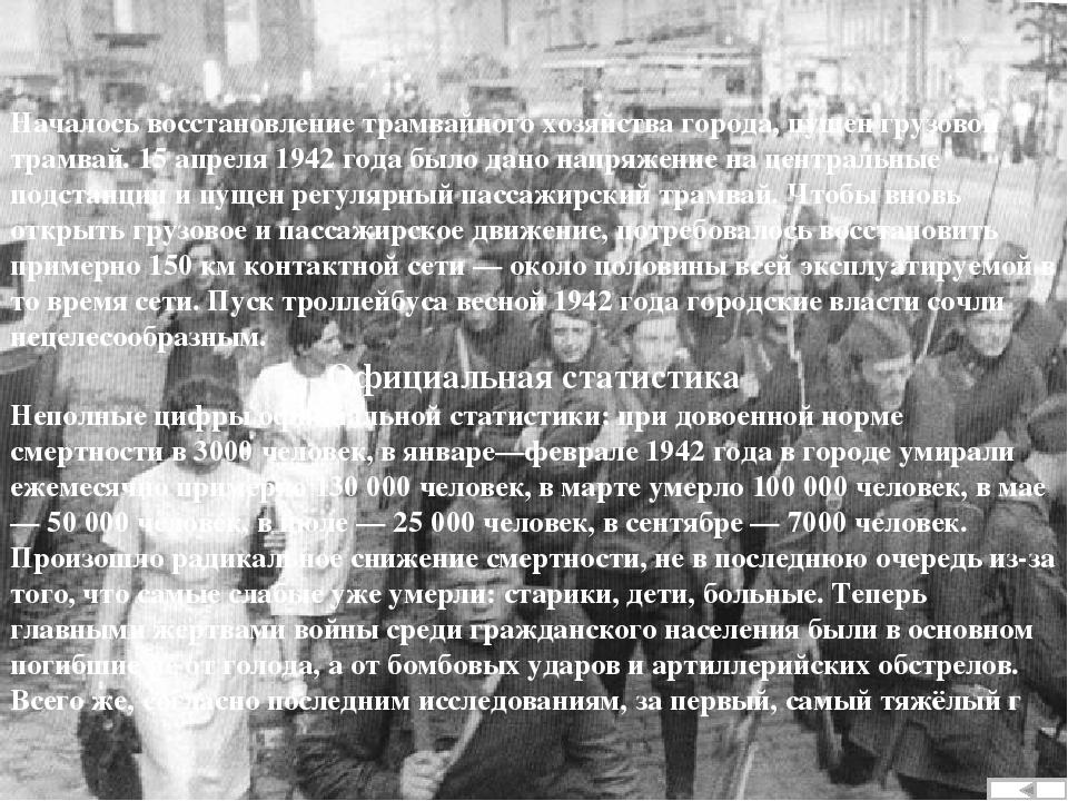 БЕССМЕРТЕН ПОДВИГ ЛЕНИНГРАДЦЕВ В ГРОЗНУЮ ПОРУ ВЕЛИКОЙ ОТЕЧЕСТВЕННОЙ ВОЙНЫ. НИ...